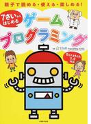 7さいからはじめるゲームプログラミング 親子で読める・使える・楽しめる!