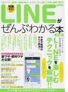 LINEがぜんぶわかる本 知識ゼロから プライバシー設定から話題の新サービスまで、もっと楽しくお得に便利に使う!! 完全版 (洋泉社MOOK)(洋泉社MOOK)