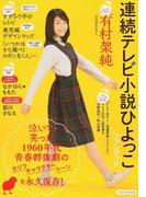連続テレビ小説ひよっこファンブック
