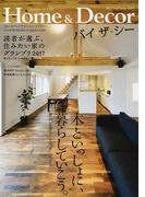 Home & Decor Vol.5(2017Fall Issue) 木といっしょに、暮らしていこう。/読者が選ぶ、住みたい家のグランプリ