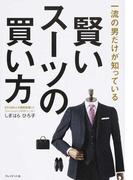 賢いスーツの買い方 一流の男だけが知っている