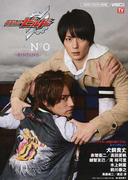 『仮面ライダービルド』キャラクターブック No0 BINDING (TOKYO NEWS MOOK TVガイド)(TOKYO NEWS MOOK)