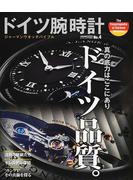 """ドイツ腕時計 ジャーマンウオッチバイブル No.4 真の底力はここにありドイツ品質。/""""ランゲ1""""その真髄を探る"""