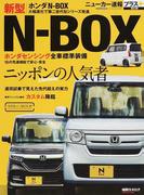 新型ホンダN−BOX +ニッポンの人気者