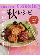 秋レシピ 2017
