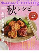 秋レシピ 2017 (オレンジページCooking)
