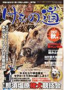けもの道 狩猟の道を切り開く狩猟人必読の専門誌 2017秋号 Hunter's autumN (三才ムック)(三才ムック)