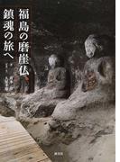 福島の磨崖仏、鎮魂の旅へ