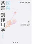 図解薬害・副作用学 改訂2版 (みてわかる薬学)
