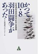 かつて10・8羽田闘争があった 山崎博昭追悼50周年記念 寄稿篇