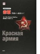 赤軍 草創から粛清まで (復刊ライブラリー 革命のオルタナティヴ)