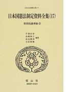 日本立法資料全集 87 日本国憲法制定資料全集 17 貴族院議事録 2