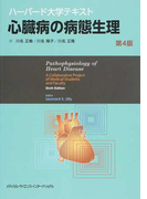 心臓病の病態生理 第4版