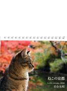 ねこの京都 weekly calendar 2018