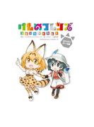 【全1-2セット】けものフレンズコミックアラカルト(角川コミックス・エース)