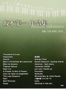 坂本龍一作品集 (やさしく弾きやすいピアノ・ソロ)