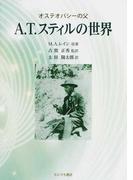 A.T.スティルの世界 オステオパシーの父 新版