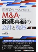 図解+ケースでわかるM&A・組織再編の会計と税務 第2版