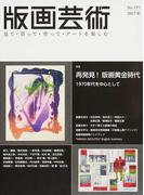 版画芸術 見て・買って・作って・アートを楽しむ No.177(2017秋) 特集再発見!版画黄金時代