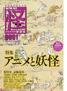 怪 世界妖怪協会公認 0051 特集アニメと妖怪