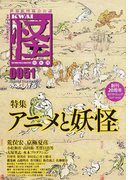 怪 世界妖怪協会公認 0051 特集アニメと妖怪 (カドカワムック)(カドカワムック)