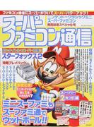 スーパーファミコン通信 ニンテンドークラシックミニスーパーファミコン発売記念スペシャル号