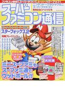 スーパーファミコン通信 ニンテンドークラシックミニスーパーファミコン発売記念スペシャル号 (Gzブレインムック)