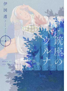 銃座のウルナ 4 (BEAM COMIX)(ビームコミックス)