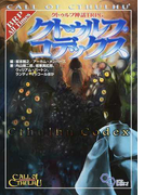 クトゥルフ神話TRPGクトゥルフ・コデックス CALL OF CTHULHU (ログインテーブルトークRPGシリーズ)(ログインテーブルトークRPGシリーズ)