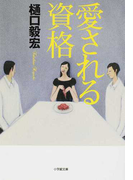 愛される資格 (小学館文庫)(小学館文庫)