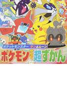 ポケットモンスター サン&ムーン ポケモンぜんこく超ずかん (ピギー・ファミリー・シリーズ)