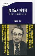 変節と愛国 外交官・牛場信彦の生涯 (文春新書)(文春新書)