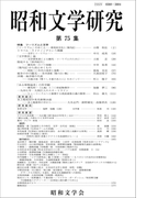 昭和文学研究 第75集 特集ツーリズムと文学