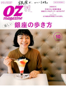 OZ magazine (オズ・マガジン) 2017年 10月号 [雑誌]