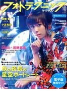 フォトテクニックデジタル 2017年 10月号 [雑誌]