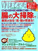 ゆほびか 2017年 11月号 [雑誌]