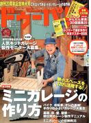 ドゥーパ ! 2017年 10月号 [雑誌]