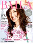 増刊BAILA(バイラ) 2017年 10月号 [雑誌]