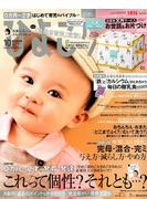 ひよこクラブ 2017年 10月号 [雑誌]