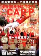 増刊ベースボール 広島東洋カープ優勝記念号 2017年 10/17号 [雑誌]
