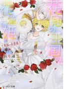 花冠の王国の花嫌い姫 6 祝福の赤薔薇 (ビーズログ文庫)(B's‐LOG文庫)