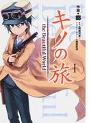 キノの旅 1 the Beautiful World (電撃コミックスNEXT)(電撃コミックスNEXT)