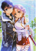 ソードアート・オンライン電撃コミックアンソロジー 2 やっぱりキミが好き。 (電撃コミックスNEXT)(電撃コミックスNEXT)