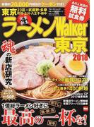 ラーメンWalker東京 東京23区+武蔵野・多摩 町田・立川・八王子・府中 2018