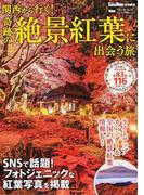 関西から行く!奇跡の絶景紅葉に出会う旅 SNSで話題のフォトジェニックな紅葉写真! (ウォーカームック)(ウォーカームック)