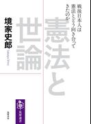 憲法と世論 戦後日本人は憲法とどう向き合ってきたのか