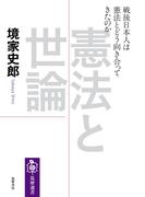憲法と世論 戦後日本人は憲法とどう向き合ってきたのか (筑摩選書)(筑摩選書)