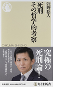 死刑その哲学的考察 (ちくま新書)(ちくま新書)