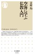 空海に学ぶ仏教入門 (ちくま新書)(ちくま新書)