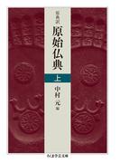 原始仏典 原典訳 上 (ちくま学芸文庫)(ちくま学芸文庫)